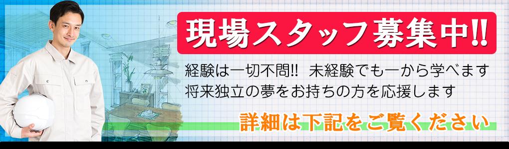 株式会社小田建設の現場スタッフの求人情報です!