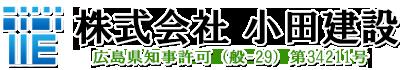 『株式会社小田建設』は広島市の内装工事業者です|ただいまスタッフ求人中!